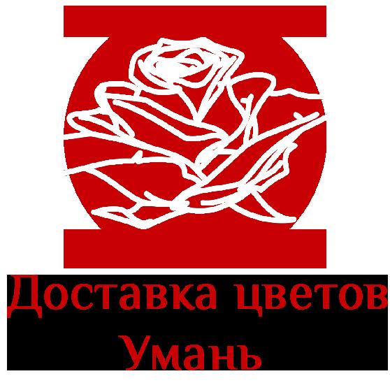 Мы доставляем цветы в Умань